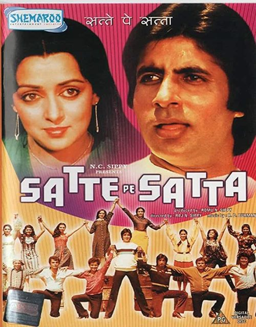 satte-pe-satta-must-watch- old movie