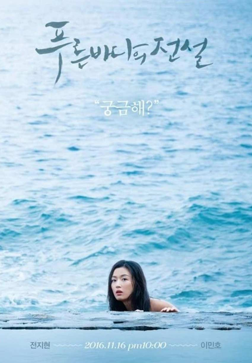 legend-of-the-blue-sea-kdrama-poster